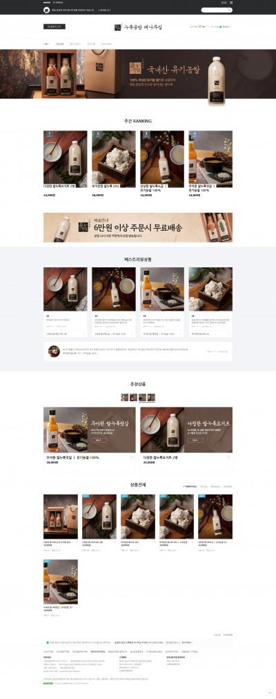 [S026]누룩 발효식품 스마트스토어