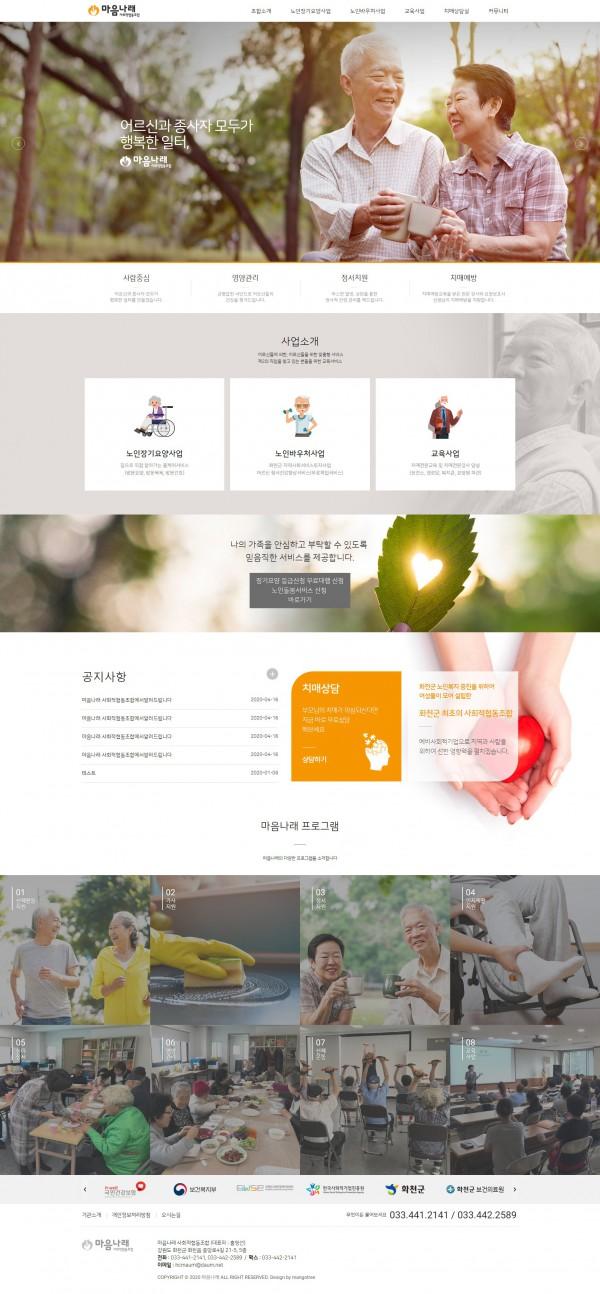 [H009]노인복지 사회적협동조합 기업홈페이지