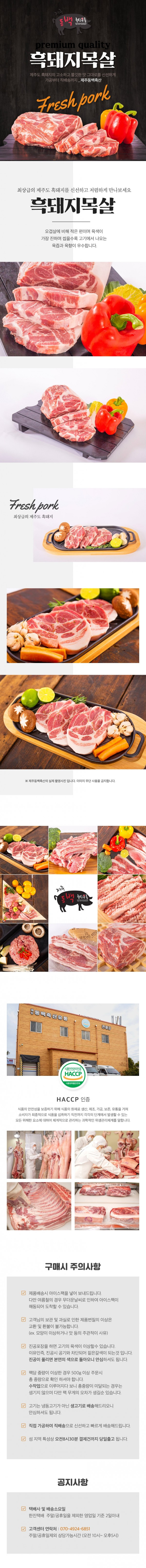 [D061]제주 흑돼지 상세페이지  디자인