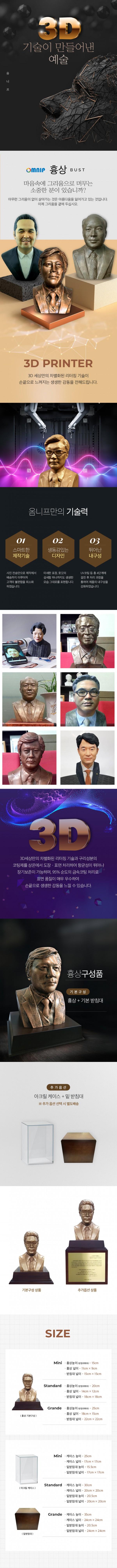 [D063]3D 프린팅 상세페이지  디자인