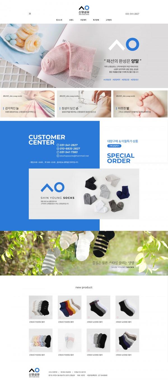 [H013]양말 제조 홈페이지 제작