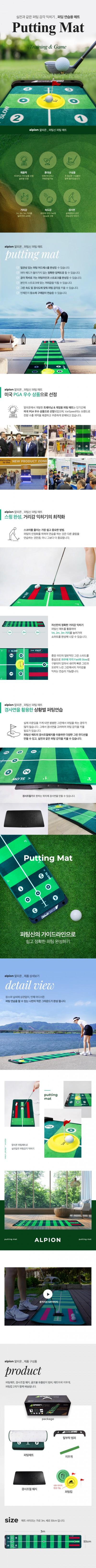 [D80]퍼팅 매트 제 상세페이지 + 제품촬영