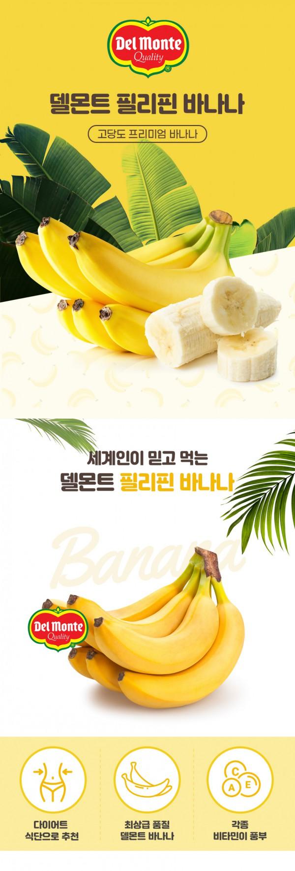 [T012]과일 바나나 상세페이지 + 제품촬영