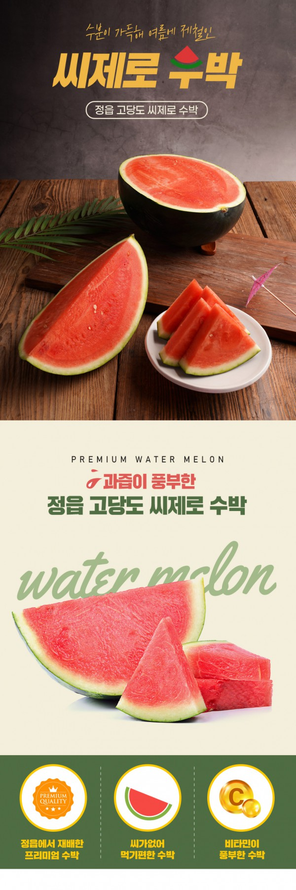 [T014]과일 수박 상세페이지 + 제품촬영