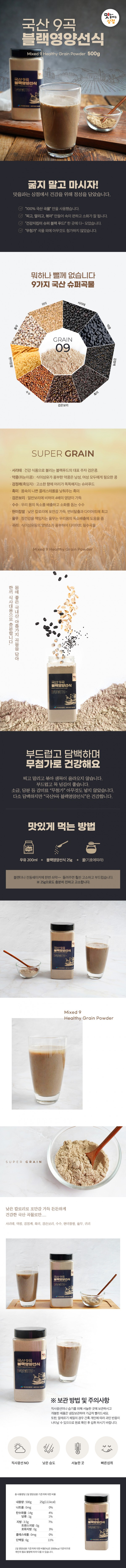 [D83]선식 상세페이지 제작 + 제품촬영