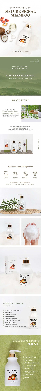 [D88]천연샴푸 상세페이지 제작 + 제품촬영