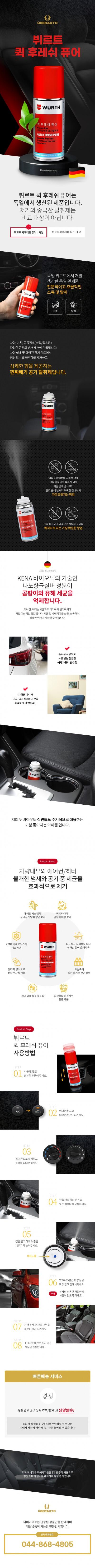 [D104]차량 탈취제 상세페이지 제작+ 촬영