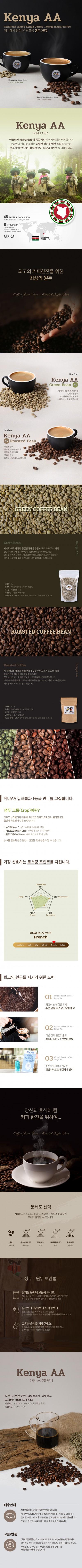 [D124]커피 상세페이지 제작+ 촬영