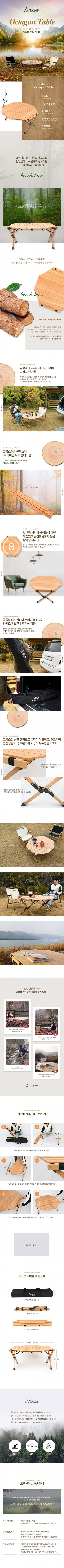 [D129]캠핑 상세페이지 제작 + 촬영