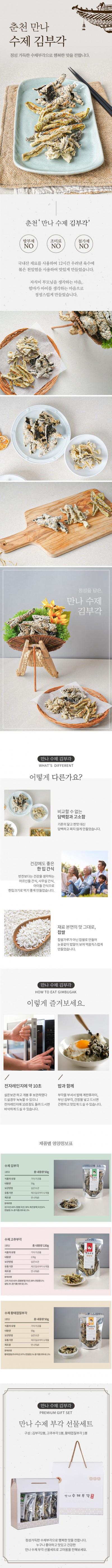 [T037]김부각 상세페이지 제작