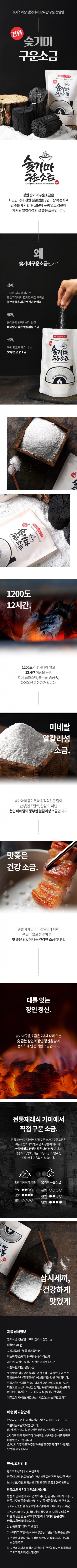[T038]구운소금 상세페이지 제작
