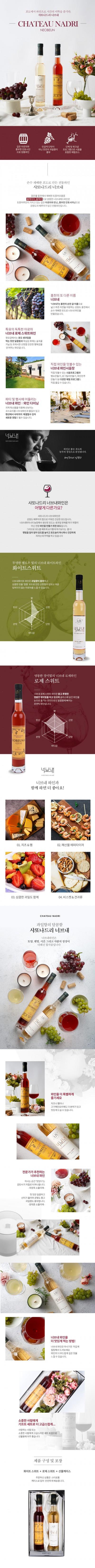 [T039]와인 상세페이지 제작