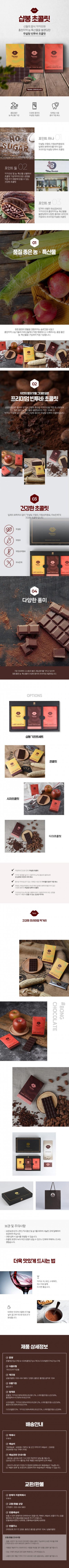 [T043]초콜릿 상세페이지 제작
