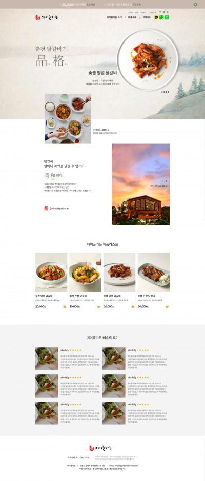 [S053]춘천 닭갈비 쇼핑몰 제작