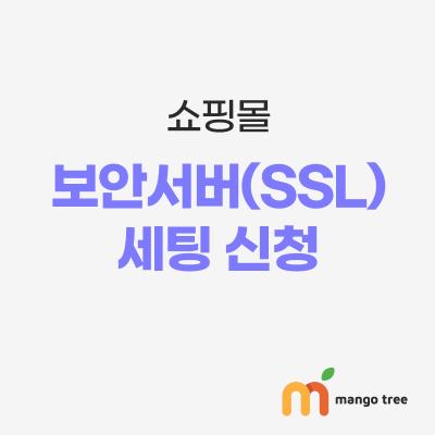 보안서버(SSL) 세팅 신청