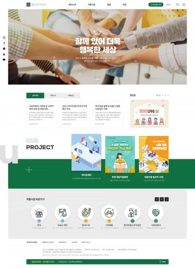 [H017]강북지역자활센터 홈페이지 제작