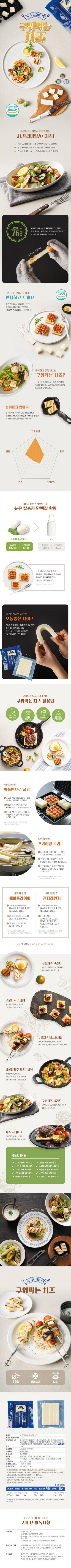 [D156]치즈 상세페이지 제작+촬영
