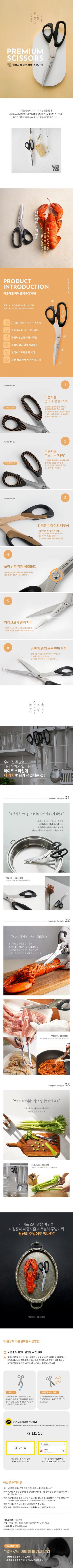 [D162]가위 상세페이지 제작+촬영