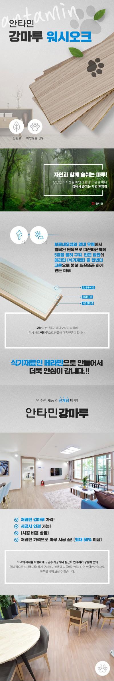 [D163]강마루 상세페이지 제작