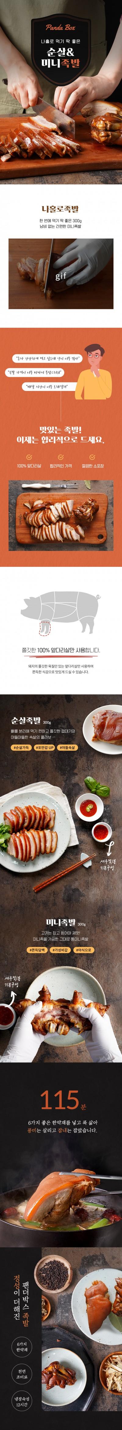 [D166]미니족발 상세페이지 제작+촬영