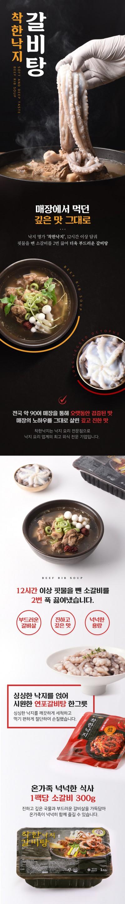 [D169]착한낙지 갈비탕 상세페이지 제작+촬영