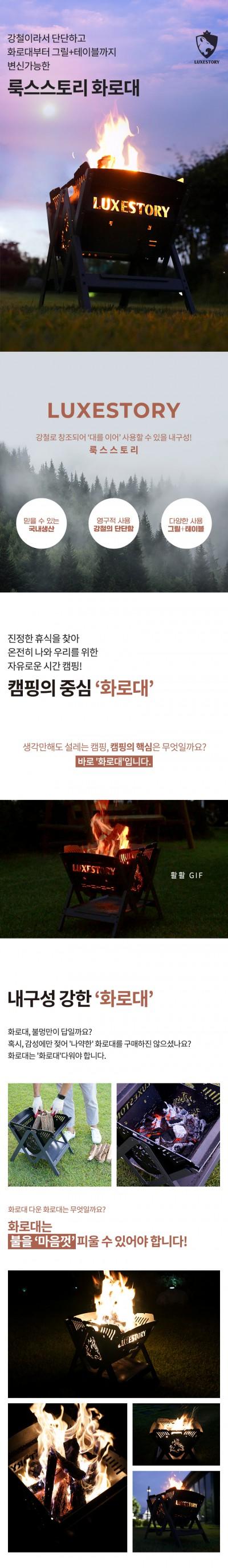 [D201]캠핑 화로대 상세페이지 제작 + 촬영
