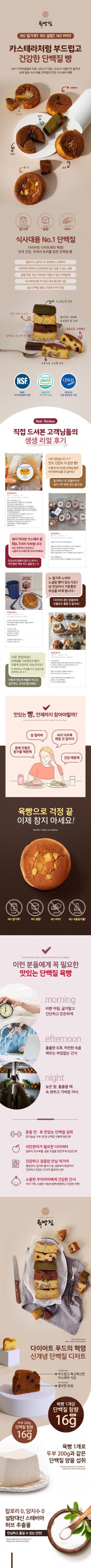 [D206]빵 상세페이지 제작 + 촬영
