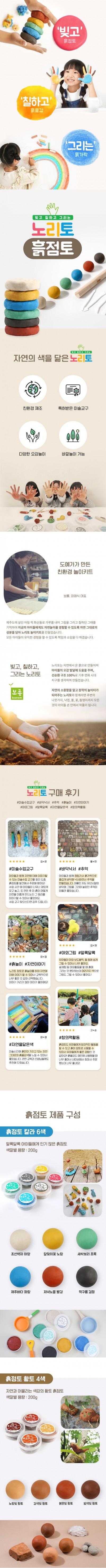 [D209]친환경 놀이키트 상세페이지 제작 + 촬영
