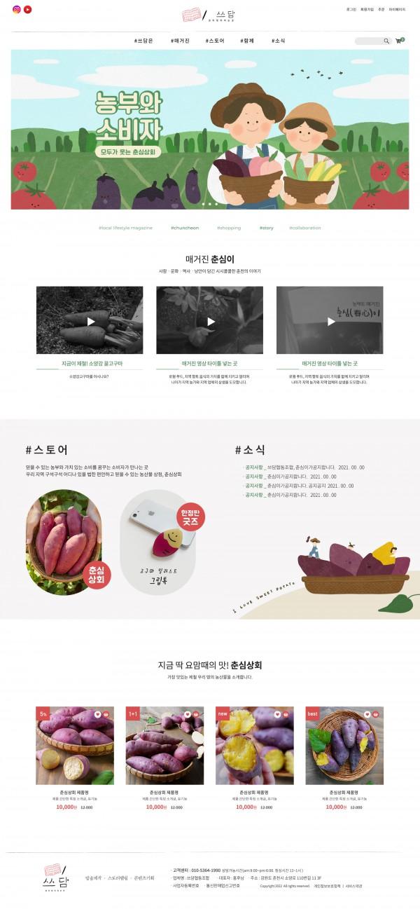 [S072]농산물 매거진 쇼핑몰 제작