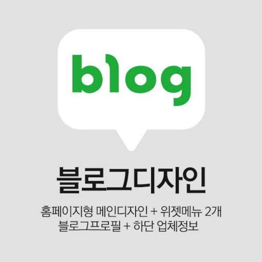 블로그제작